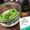 枝豆とビールと教科書