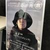 メレンゲ・クボケンジのライブに志村正彦が来た時の話