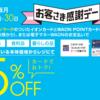 【毎月20日・30日】イオンお客様感謝デーで5%OFFとイオンカード20%還元キャンペーンの合わせ技!500円OFFクーポンもアプリで