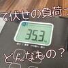 【検証】腕立て伏せは何kgの負荷がかかるのか?→体重の約66~70%でした