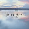 松村正直 『紫のひと』