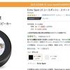 AmazonのEcho Spotの3000円引きは今日まで!その他各種セール情報
