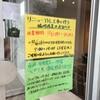 八百屋カフェ「kohuku sengawa」がカフェメインに転換?