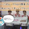 【STAGE:0】*ステージゼロ*クラロワ関東ブロック代表決定戦!!【7/24】