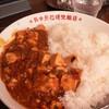 「陳麻家」の陳麻飯は山椒ピリピリ、だったけど……