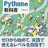 python進捗