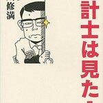 『会計士は見た!』前川修満著を読んだ感想「超面白い!会計知識も身につく」