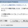 MSEやIntune Endpoint Protectionの調子が悪い
