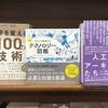 『ゼロから理解するITテクノロジー図鑑』:MARUZEN&ジュンク堂書店渋谷店にお邪魔しました。