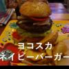 ヨコスカネイビーバーガー@モアイモ食堂の旨さがディープインパクト