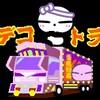池波劇場❗と日常(*^▽^*)