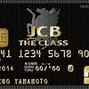 JCBカード ~THE CLASSを手に入れよう!~