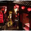 台湾旅行に行く前に。観光協会で無料のガイドブック・観光資料を貰っちゃおう