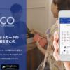 クレジットカードの管理はCRECOが便利でポイント二重取りできる話