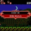 Bloodstained:Curse of the Moon攻略 STAGE02 冷獄に潜むもの