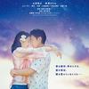 「50回目のファーストキス」(2018)