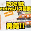 【レイン】エコバッグ付き「2021年reinsバス福袋」発売!
