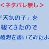 新海誠監督の新作映画『天気の子』を観てきたので、ネタバレなしで感想を書いてみたよ