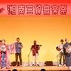 湘南三線音楽祭、写真で振り返ります