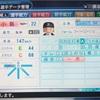 341.オリジナル選手 小島信治選手(パワプロ2019)