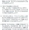 【みんはや】1/25 ポケモン技・特性クイズ 雑記