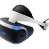 PlayStation VR は急いで買う必要はない…と思っていた時もありました