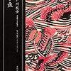 江戸川乱歩『芋虫』から、『ぐちゃぐちゃと結婚』思索する読書へ①