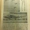航空朝日2605年7月1日号[B29のレイダー][P47見聞の記][最近の海外航空事情]を読む