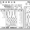 株式会社ポニーキャニオン 第70期決算公告