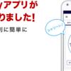 【お知らせ】Android版 楽天Edyアプリが新しくなり、スマホにタッチしてチャージができるようになりました!