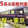 485系お座敷列車「華」が白昼の東海道を駆け抜ける! 名古屋→東京間在来線直通列車の旅