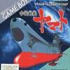 歴代の宇宙戦艦ヤマトシリーズを ゲーム機別に 参考価格付きで まとめてみた