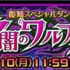 復刻スペダン「夕闇のワルプルギス」新要素と「魔法のステッキ」のスキル!