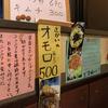 四国旅26 浜松の夜