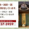 岡崎市にて、日本刀・鍔・掛け軸・軍隊物など出張買取させていただきました。