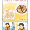 食べてみよう!おみやげお菓子 神鹿物語と吉野本葛餅 (奈良)