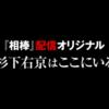 【相棒「杉下右京はここにいる」】ネタバレ&感想…亀山薫は右京さんに消された??