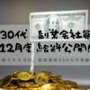 30代事務職の給料&副業公開!~ついに手取り30万円を割り込む~