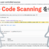 GitHubのCode Scanningを使ってみる パート2