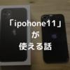 """""""iphone11"""" が  かなり つかえる話【建築士 × iphone】"""