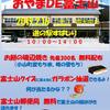 2月23日(火)富士山の日 富士山東部周辺のイベントなど