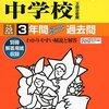 明日9/17,明後日9/18に文化祭を開催する神奈川県内の私立中高一貫校は?【洗足学園/アレセイア湘南ほか…】