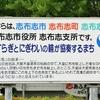 4月24日は「しぶしの日」~市役所の名前言えるかな~?(*´▽`*)~