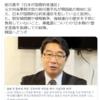 前川喜平氏「日本が国際約束違反」 はあ?  2021年4月11日