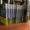 長編を読み終えた 浅田次郎の蒼穹の昴シリーズ
