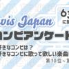 TravisJapanコンビアンケート②〜好きなコンビは?、歌ってほしい曲は?〜