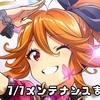 【ナナシス】7/7メンテナンスまとめ!スミレの新EPが追加されるぞ!