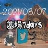 墓場7days -✟dig your tweet grave✟