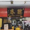 シンガポールの美味しいB級グルメ:リトルインディアの飲茶@Swee Choon