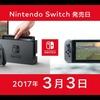 「Nintendo switchプレゼンテーション」を見て子供が欲しがるだろうなーって思った!気になるソフトや値段や「みまもりSwitch」のお話。